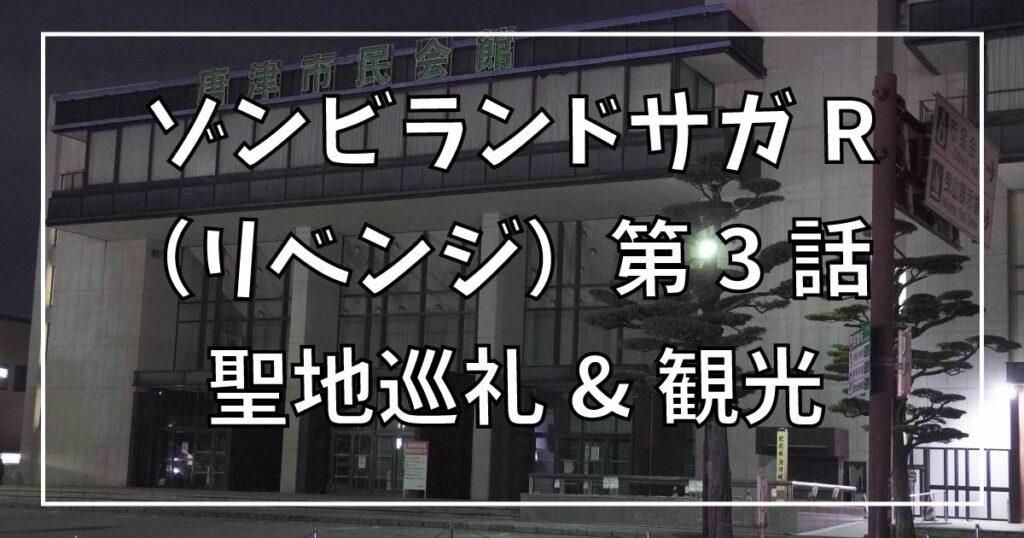 ゾンビランドサガR(リベンジ)第3話アニメ聖地巡礼と観光