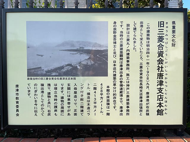 唐津市歴史民俗資料館看板