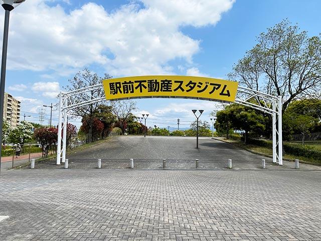 駅前不動産スタジアム入口