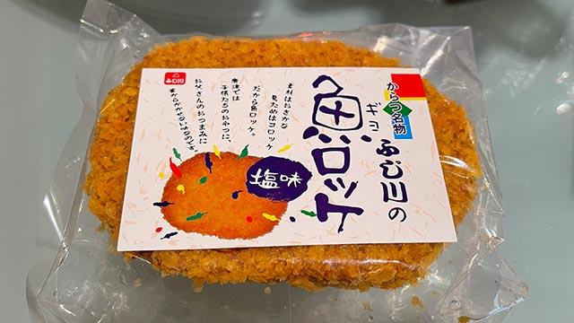 魚ロッケ塩味