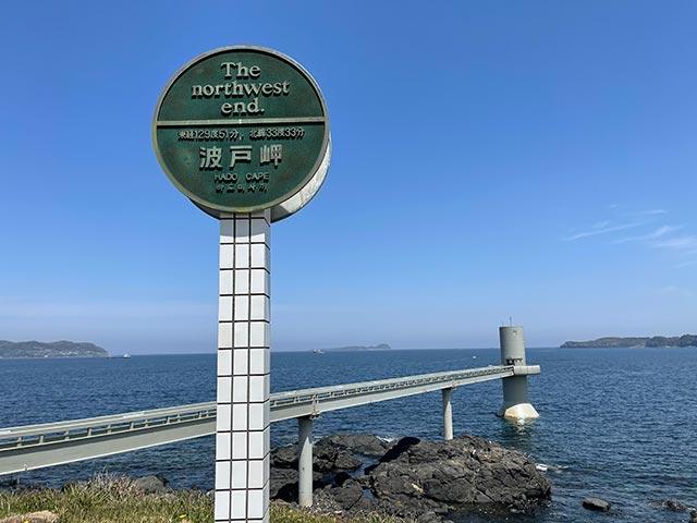 波戸岬の看板