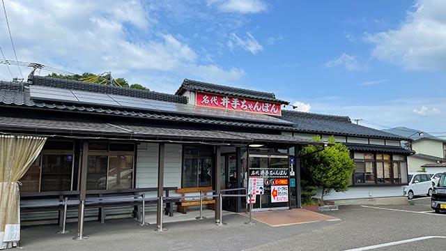 井手ちゃんぽん本店