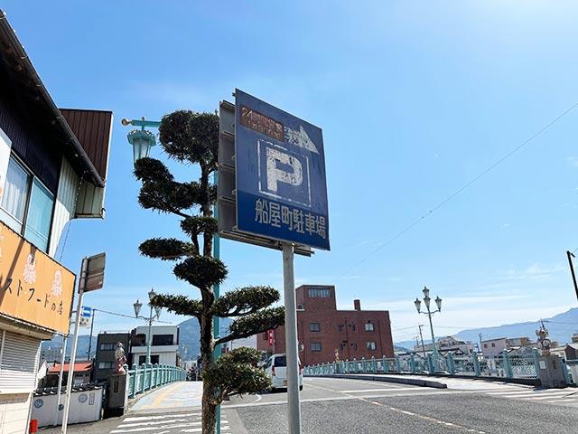 伊万里 相生橋近くに駐車場