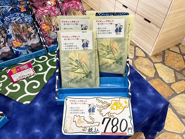 小島食品工業 アイキャッチセット販売