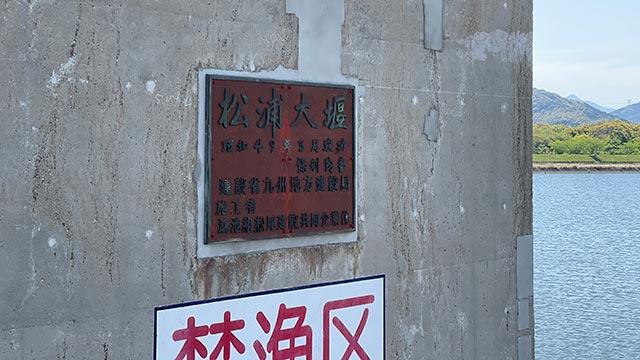松浦大堰のプレート