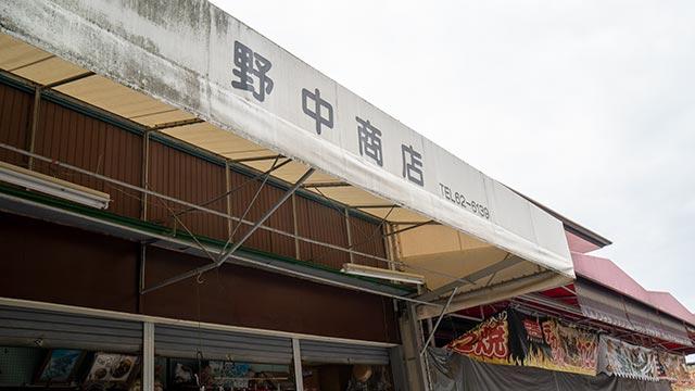 野中商店2