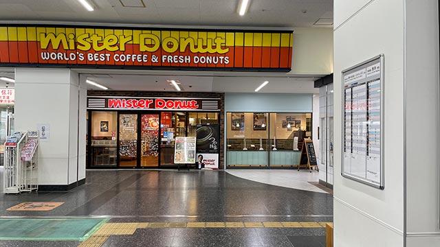 JR佐賀駅ミスタードーナツ