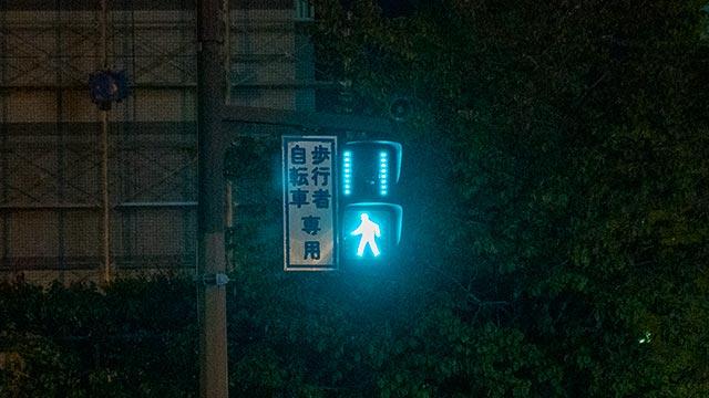 駅前交番西の交差点にある歩行者用信号機