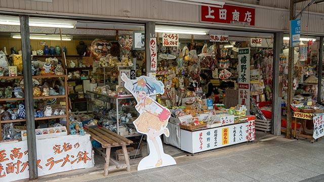 上田商店と星川リリィ
