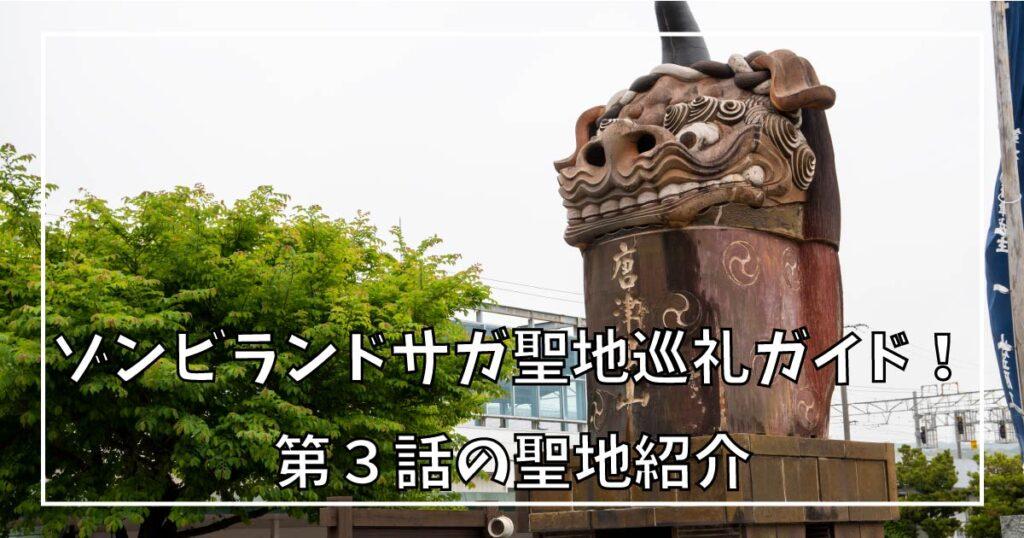 ゾンビランドサガ聖地巡礼ガイド!第3話の聖地紹介【ゾンサガ