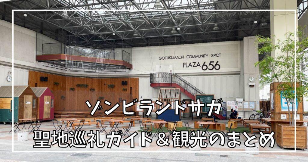 ゾンビランドサガ聖地巡礼ガイド&観光のまとめ【ゾンサガ】