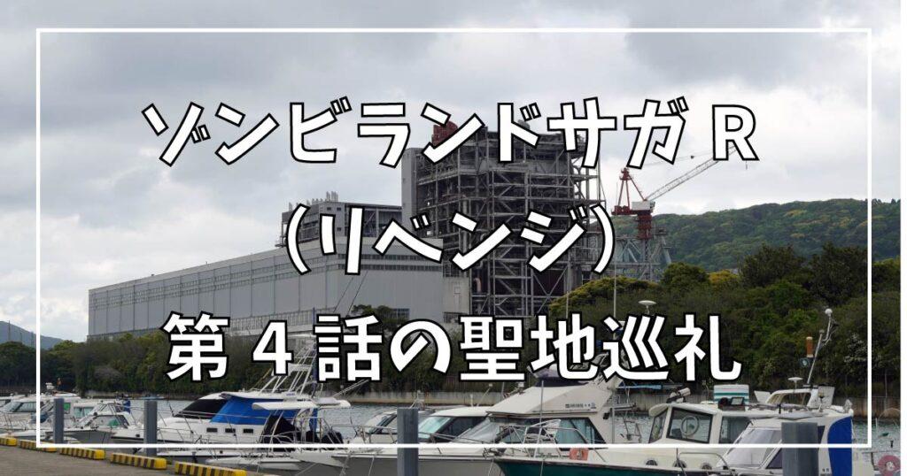 ゾンビランドサガR(リベンジ)第4話の聖地巡礼ガイドと解説【ゾンサガ2期】