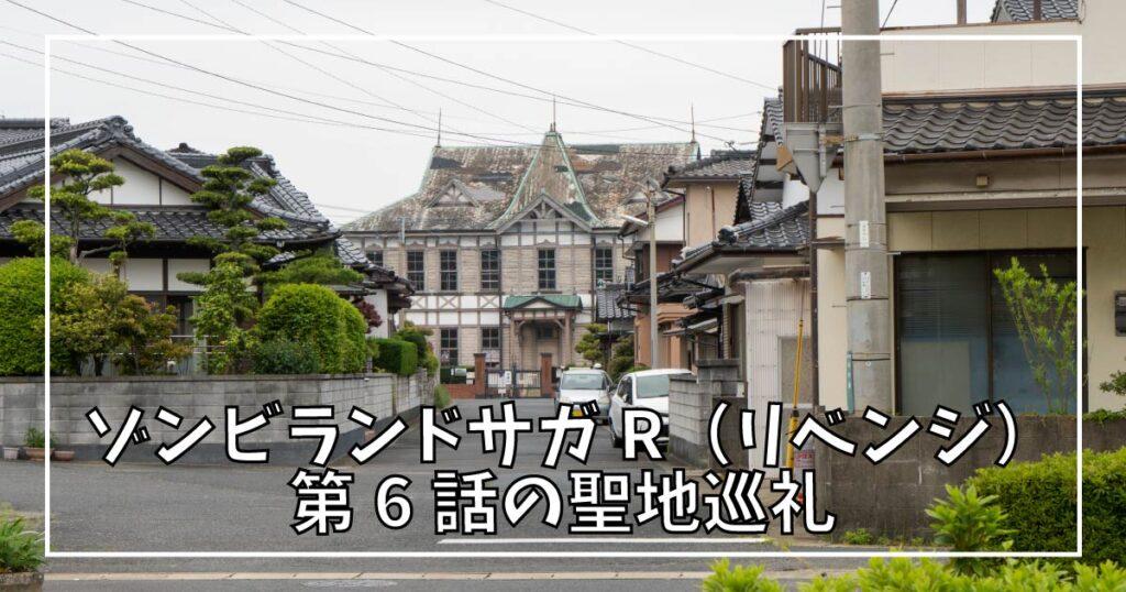ゾンビランドサガ リベンジ 第6話の聖地巡礼ガイド!【ゾンサガ2期】
