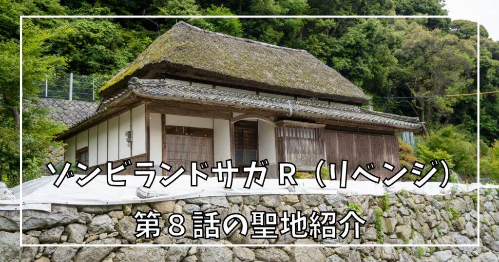 ゾンビランドサガ リベンジ 第8話の聖地巡礼ガイド!