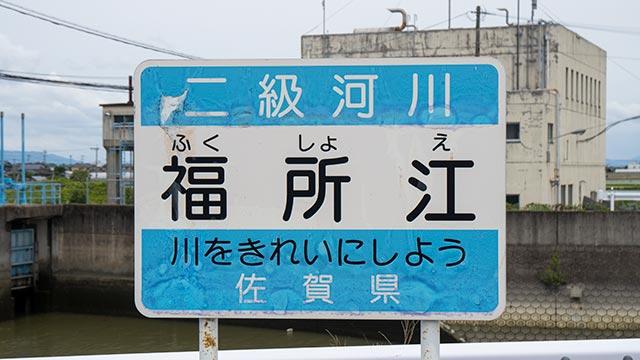 福所江川の川看板