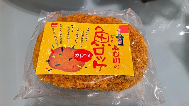 魚ロッケのカレー味