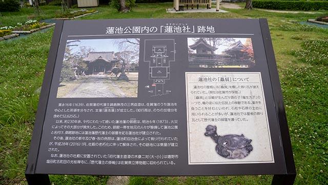 蓮池神社の案内
