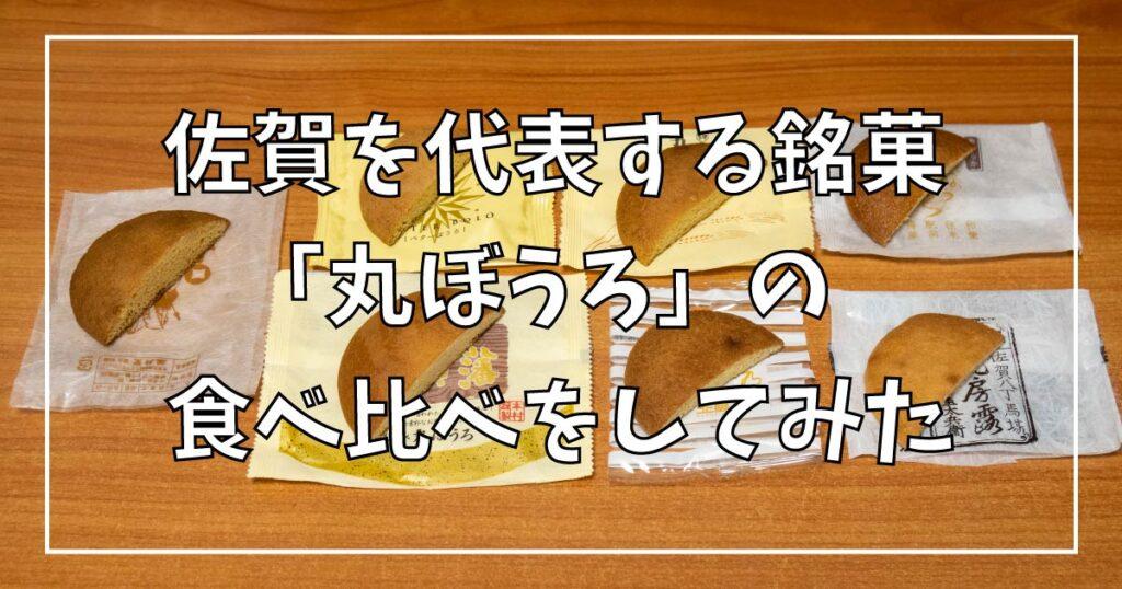 佐賀を代表する銘菓「丸ぼうろ」の食べ比べをしてみた