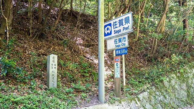 三瀬峠の看板