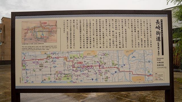 長崎街道の案内