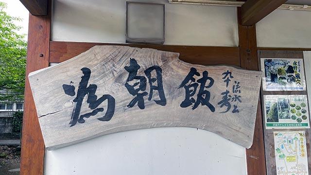為朝館の看板