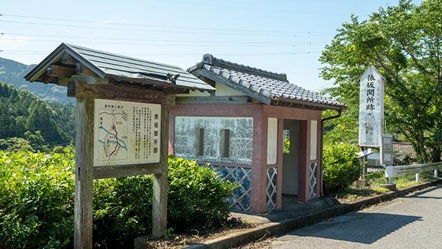 俵坂関所跡の案内所