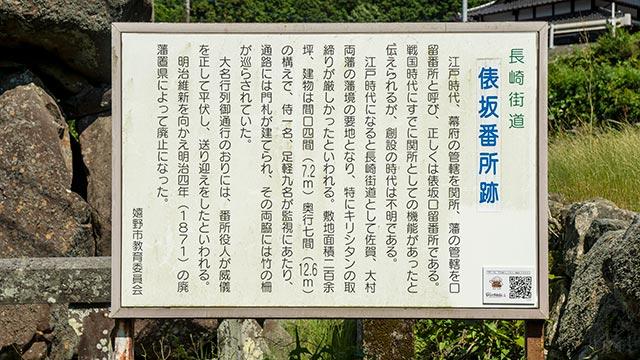 俵坂関所跡の説明