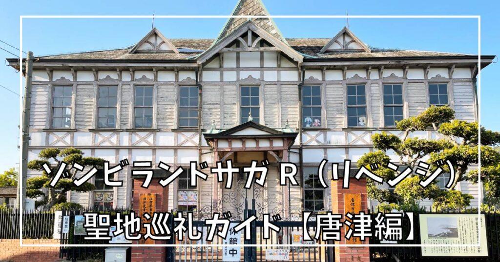 ゾンビランドサガR(リベンジ)聖地巡礼ガイド【唐津編】
