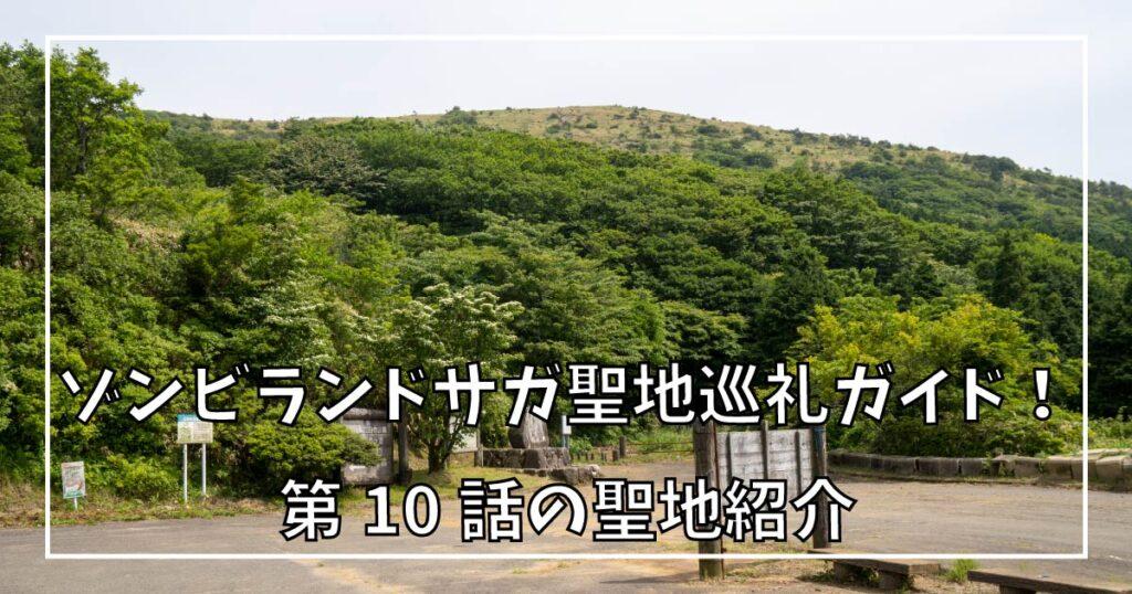 ゾンビランドサガ聖地巡礼ガイド!第10話の聖地紹介【ゾンサガ】