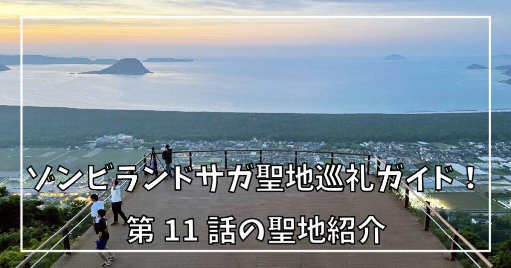 ゾンビランドサガ聖地巡礼ガイド!第11話の聖地紹介【ゾンサガ】
