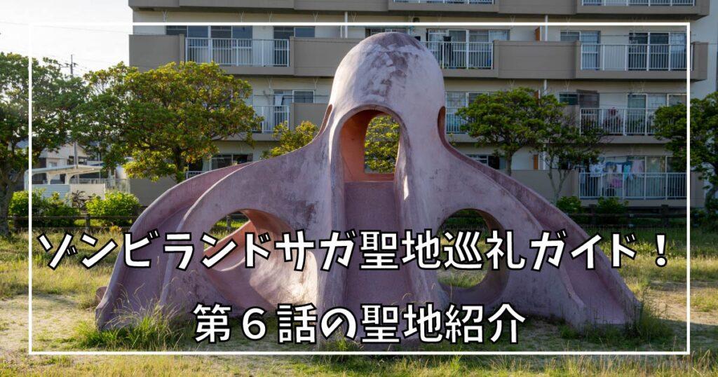 ゾンビランドサガ聖地巡礼ガイド!第6話の聖地紹介【ゾンサガ】