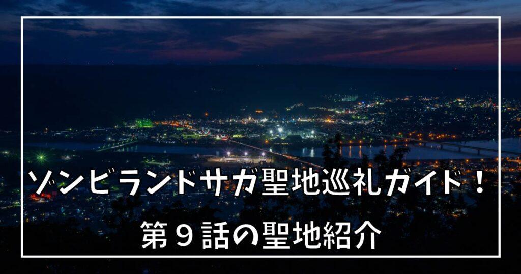 ゾンビランドサガ聖地巡礼ガイド!第9話の聖地紹介【ゾンサガ】