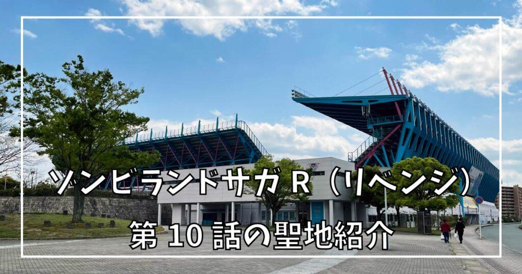 ゾンビランドサガ リベンジ 第10話の聖地巡礼ガイド!【ゾンサガ2期】
