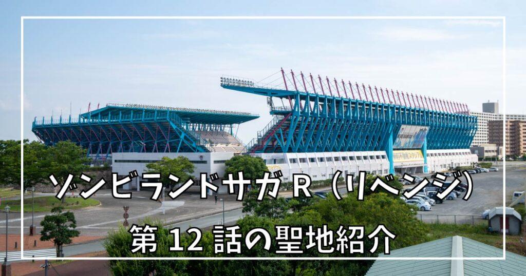 ゾンビランドサガ リベンジ 第12話の聖地巡礼ガイド!【ゾンサガ2期】