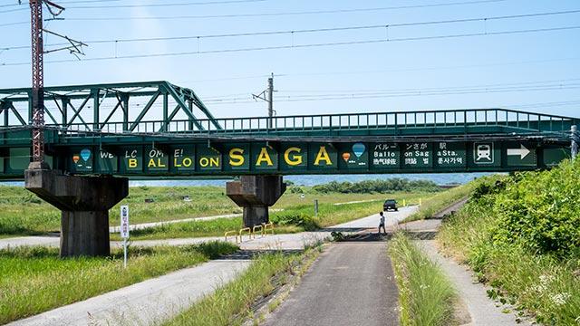 バルーンさが駅の鉄橋