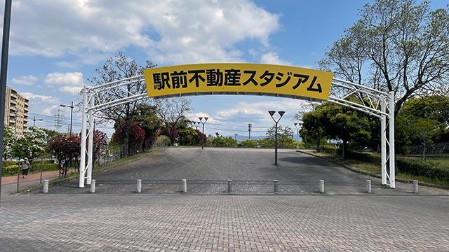 駅前不動産スタジアムのアーチ