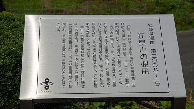 江里山の棚田の説明