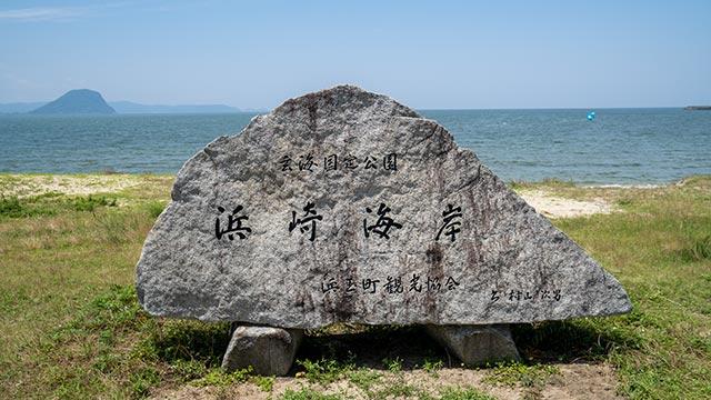 浜崎海岸の石碑