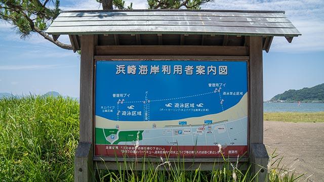 浜崎海岸の案内図