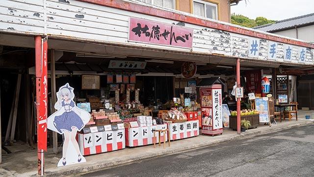 井手商店と紺野純子