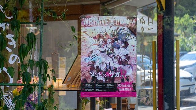 井上製麺の直売所に貼ってあるゾンビランドサガリベンジのポスター