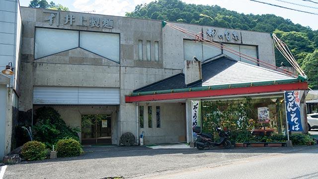 井上製麺の直売所