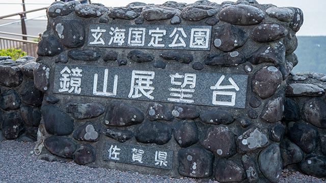 鏡山の石碑