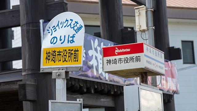 神埼市役所前バス停