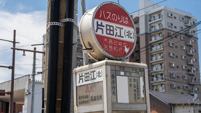 片田江北バス停