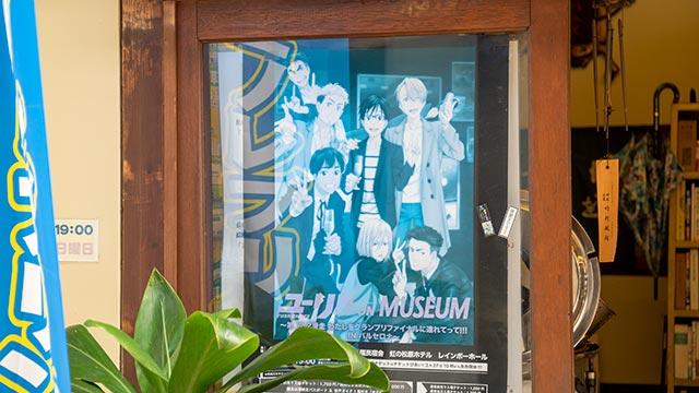 京町商店街(京町アーケード)のユーリonICEのポスター
