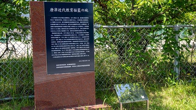 早稲田佐賀中学校・高等学校の正門横