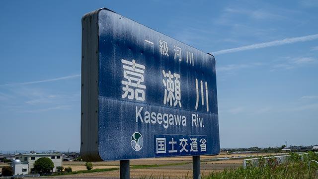 嘉瀬川の看板