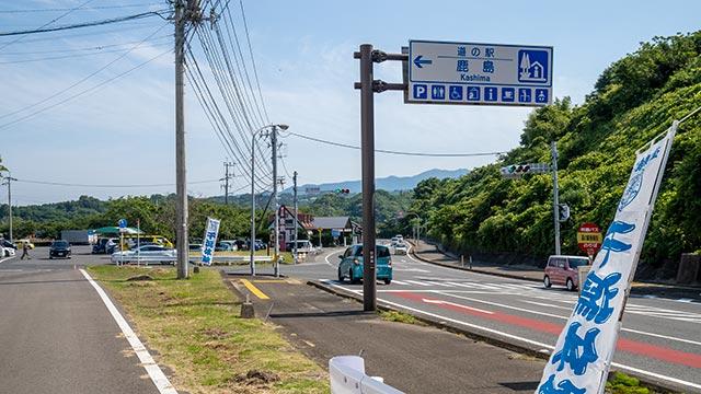 道の駅鹿島の看板