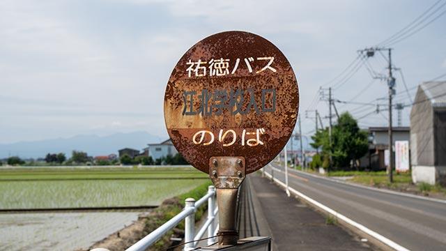 江北学校入口バス停